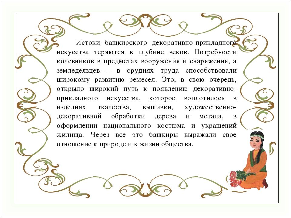 Истоки башкирского декоративно-прикладного искусства теряются в глубине веко...