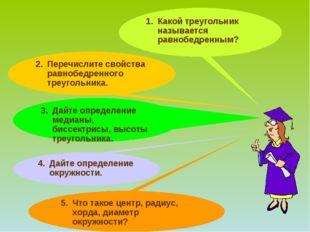 Какой треугольник называется равнобедренным? Дайте определение медианы, биссе