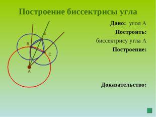 Построение биссектрисы угла Дано: угол А Построить: биссектрису угла А Постро