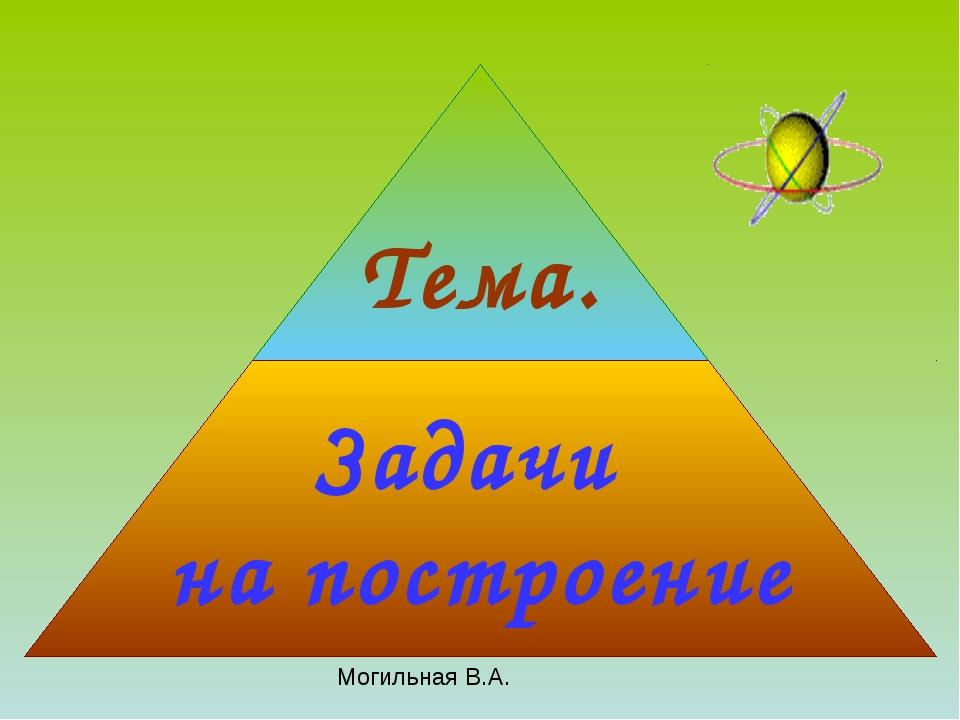 Могильная В.А.