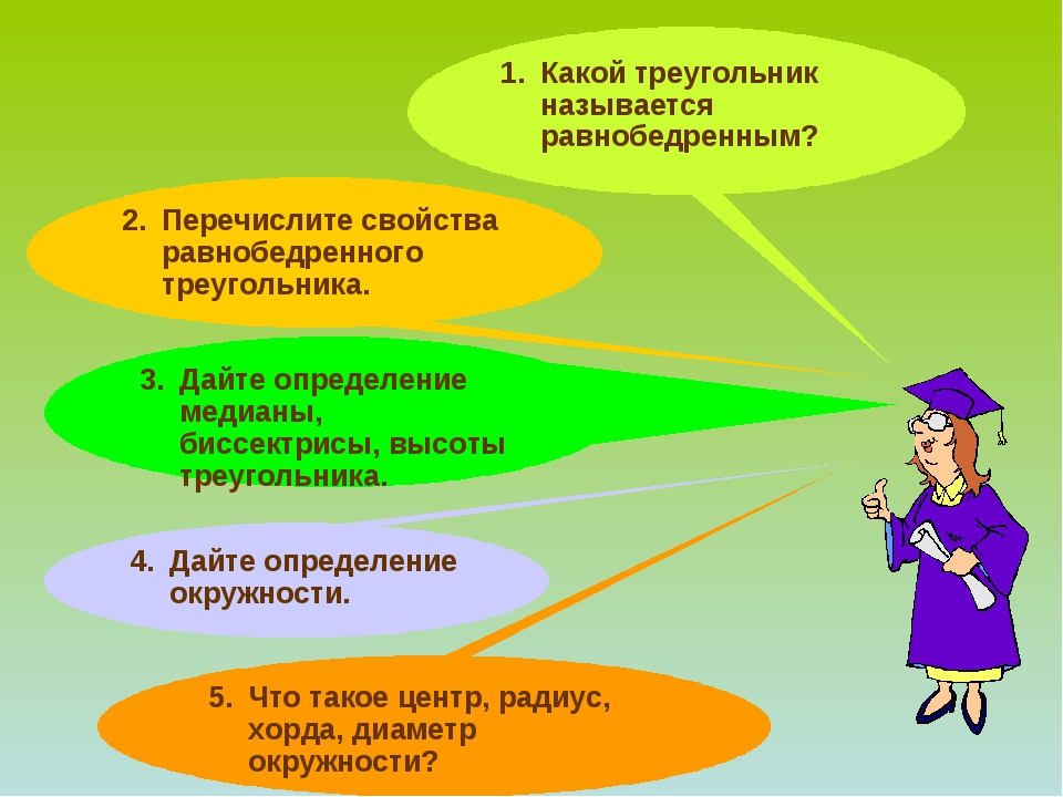 Какой треугольник называется равнобедренным? Дайте определение медианы, биссе...