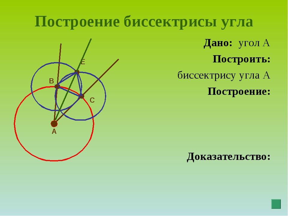 Построение биссектрисы угла Дано: угол А Построить: биссектрису угла А Постро...
