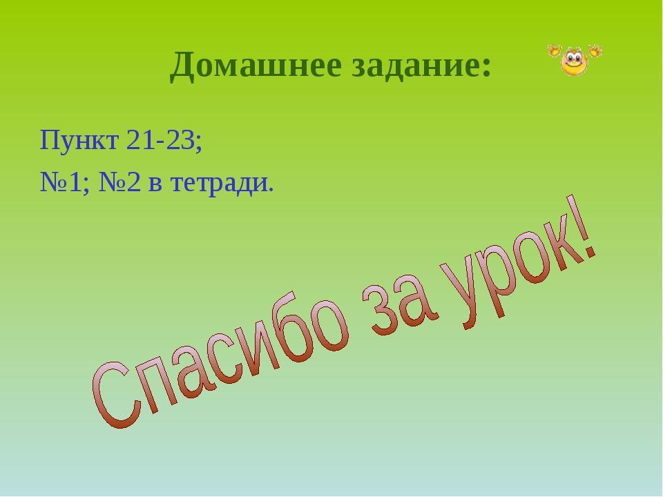Домашнее задание: Пункт 21-23; №1; №2 в тетради.