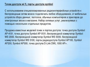 Точки доступа wi fi, порты доступа symbol  С использоваием специализированны