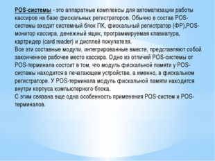 POS-системы - это аппаратные комплексы для автоматизации работы кассиров на б