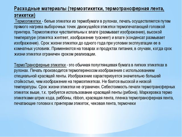 Расходные материалы (термоэтикетки, термотрансферная лента, этикетки) Термоэ...