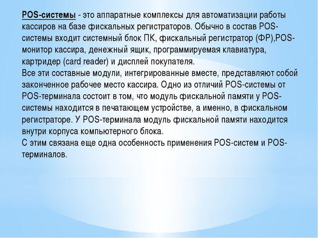 POS-системы - это аппаратные комплексы для автоматизации работы кассиров на б...