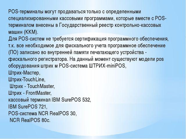 POS-терминалы могут продаваться только с определенными специализированными ка...
