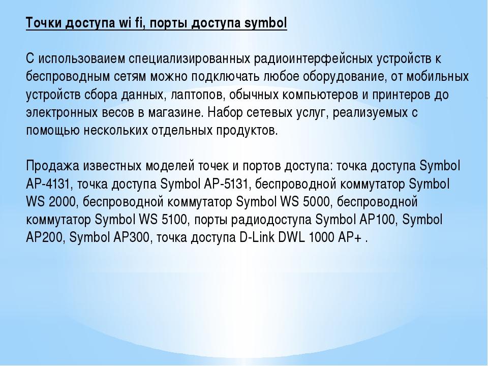 Точки доступа wi fi, порты доступа symbol  С использоваием специализированны...