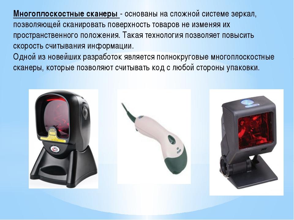Многоплоскостные сканеры - основаны на сложной системе зеркал, позволяющей ск...