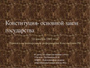 12 декабря 1993 года Принята на всенародном референдуме Конституция РФ Консти