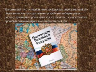 Конституция - это основной закон государства, определяющий его общественное и