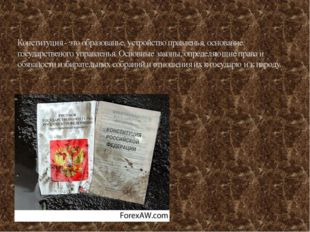 Конституция - это образованье, устройство правленья, основание государственог