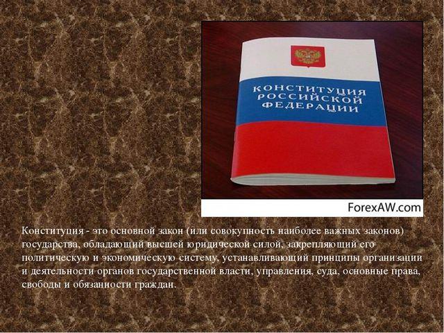 Конституция - это основной закон (или совокупность наиболее важных законов) г...