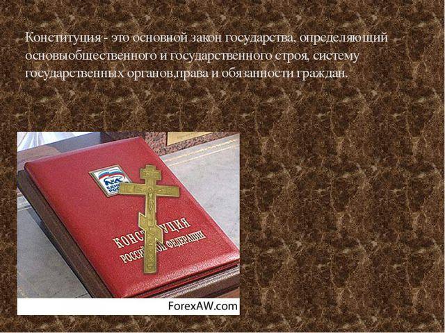Конституция - это основной закон государства, определяющий основыобщественног...