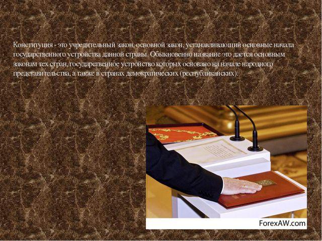 Конституция - это учредительный закон, основной закон, устанавливающий основн...