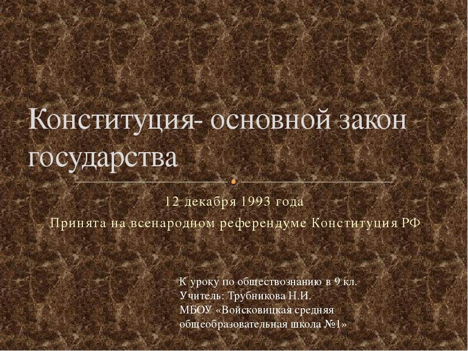 12 декабря 1993 года Принята на всенародном референдуме Конституция РФ Консти...