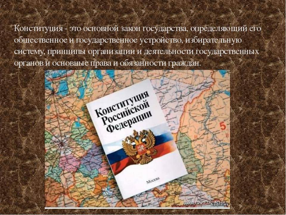 Конституция - это основной закон государства, определяющий его общественное и...