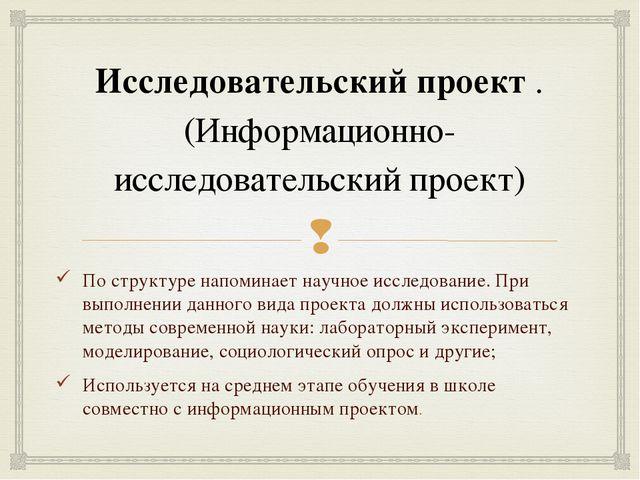 Исследовательский проект. (Информационно- исследовательский проект) По струк...