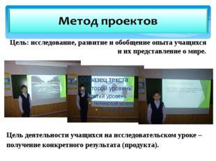 Цель: исследование, развитие и обобщение опыта учащихся и их представление о