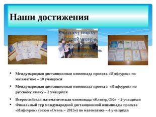 Метод дифференцированного обучения Наши достижения Международная дистанционна