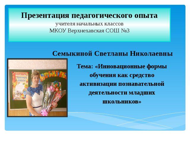 Презентация педагогического опыта учителя начальных классов МКОУ Верхнехавска...