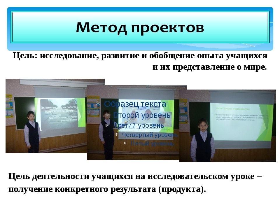 Цель: исследование, развитие и обобщение опыта учащихся и их представление о...