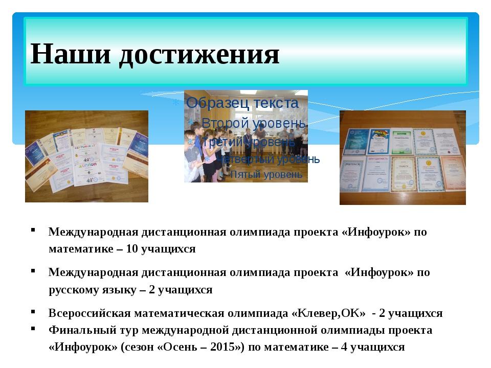 Метод дифференцированного обучения Наши достижения Международная дистанционна...