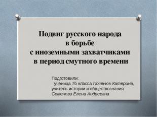 Подвиг русского народа в борьбе с иноземными захватчиками в период смутного в