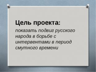 Цель проекта: показать подвиг русского народа в борьбе с интервентами в пер