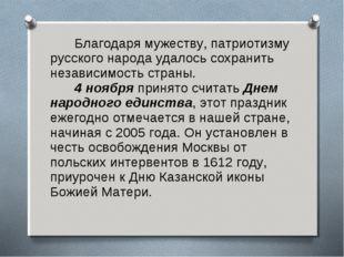 Благодаря мужеству, патриотизму русского народа удалось сохранить независим
