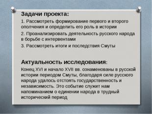 Задачи проекта: 1. Рассмотреть формирование первого и второго ополчения и о