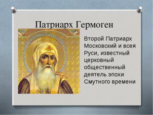 Патриарх Гермоген Второй Патриарх Московский и всея Руси, известный церковный