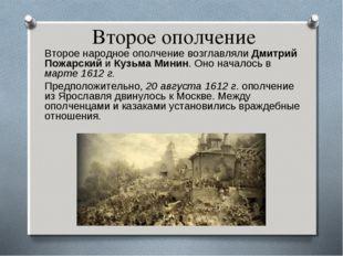 Второе ополчение Второе народное ополчение возглавляли Дмитрий Пожарский и К