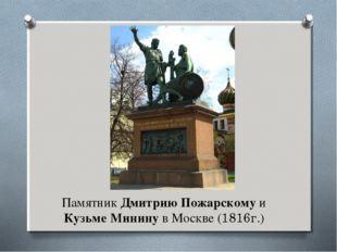 Памятник Дмитрию Пожарскому и Кузьме Минину в Москве (1816г.)