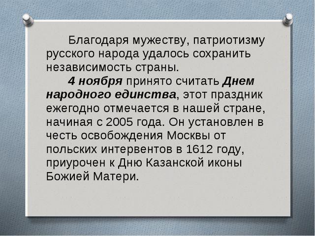 Благодаря мужеству, патриотизму русского народа удалось сохранить независим...