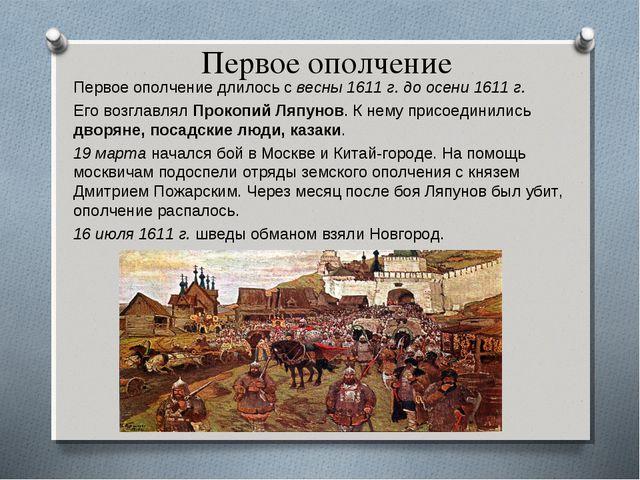 Первое ополчение Первое ополчение длилось с весны 1611 г. до осени 1611 г....