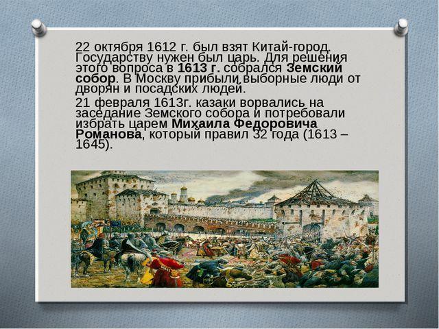 22 октября 1612 г. был взят Китай-город. Государству нужен был царь. Для реше...