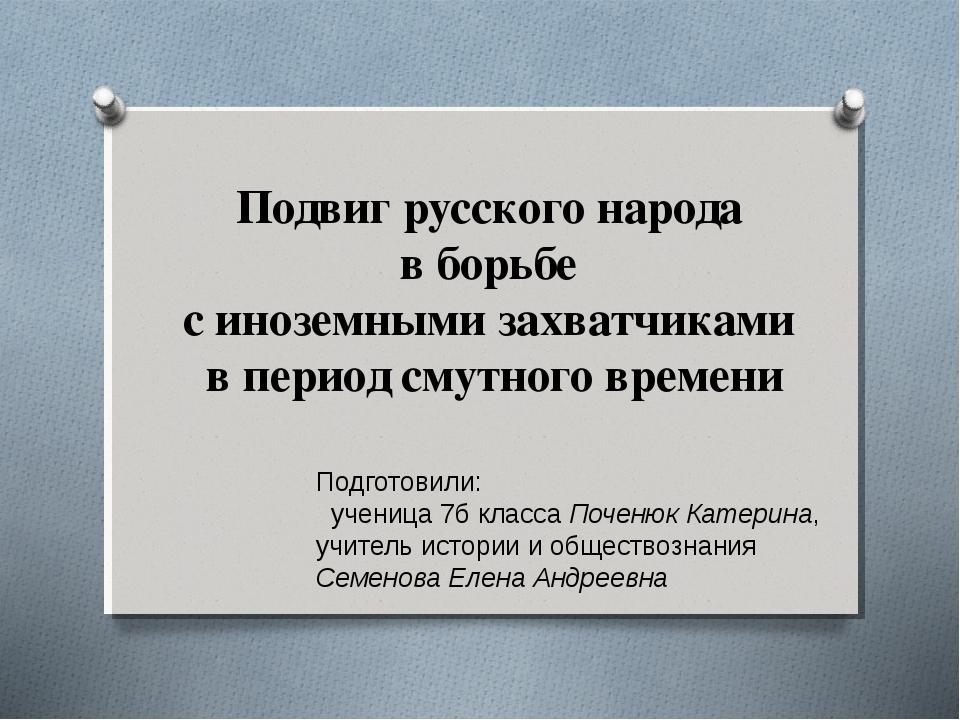 Подвиг русского народа в борьбе с иноземными захватчиками в период смутного в...