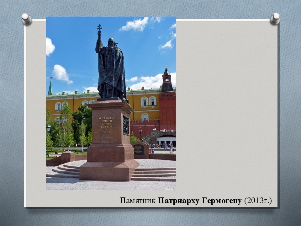 Памятник Патриарху Гермогену (2013г.)