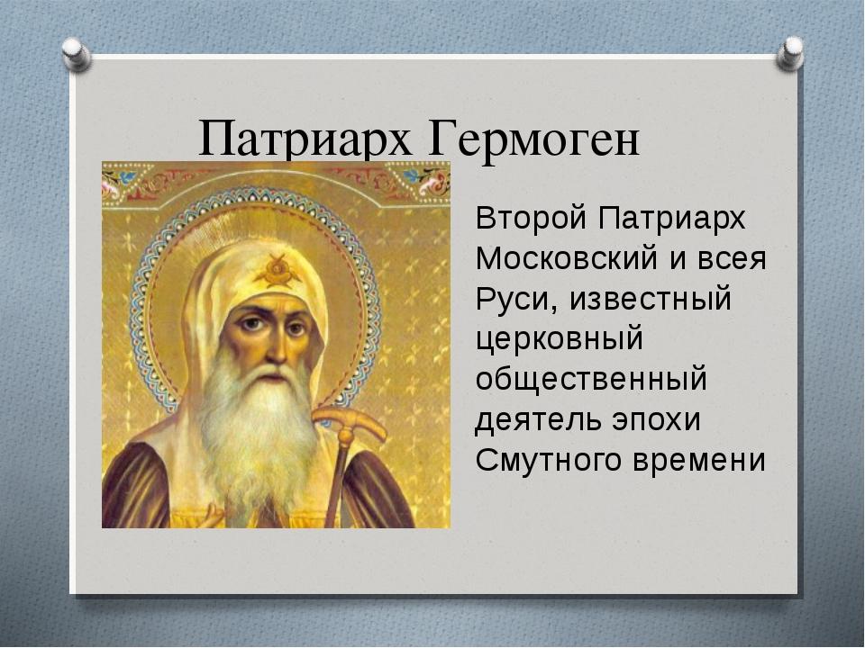Патриарх Гермоген Второй Патриарх Московский и всея Руси, известный церковный...