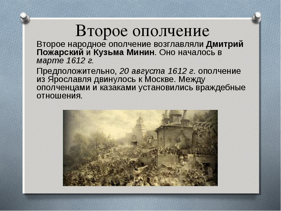 Второе ополчение Второе народное ополчение возглавляли Дмитрий Пожарский и К...