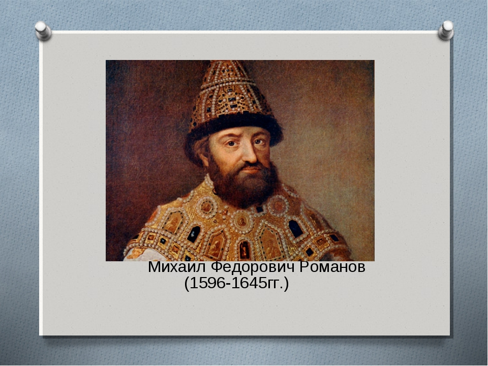 Михаил Федорович Романов (1596-1645гг.)