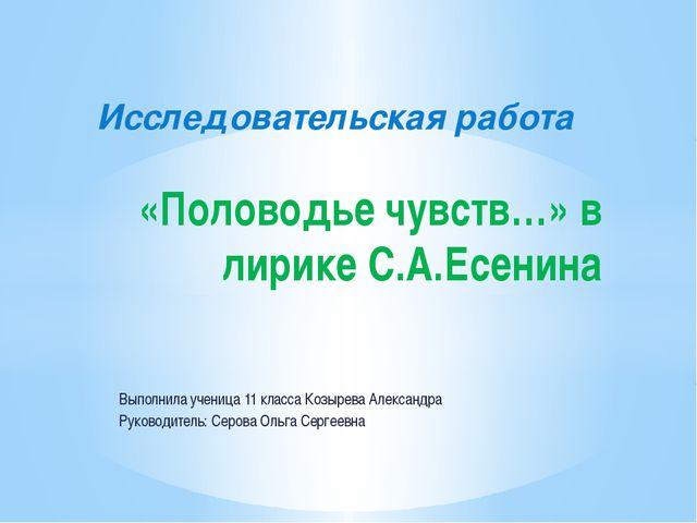 Исследовательская работа «Половодье чувств…» в лирике С.А.Есенина Выполнила у...