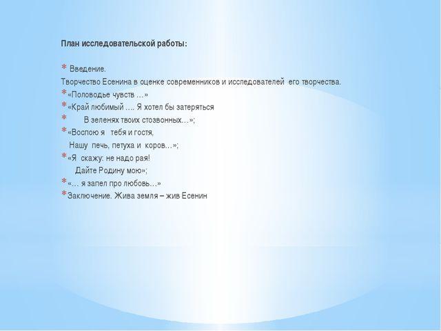 План исследовательской работы: Введение. Творчество Есенина в оценке соврем...