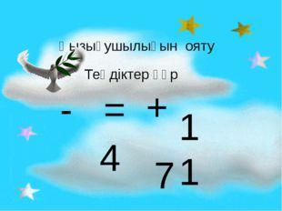 Қызығушылығын ояту - = + 11 4 7 Теңдіктер құр