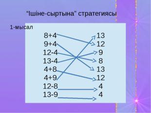 """""""Ішіне-сыртына"""" стратегиясы 1-мысал 8+4 9+4 12-4 13-4 4+8 4+9 12-8 13-9 13 12"""