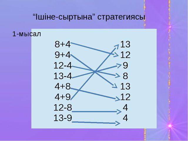 """""""Ішіне-сыртына"""" стратегиясы 1-мысал 8+4 9+4 12-4 13-4 4+8 4+9 12-8 13-9 13 12..."""