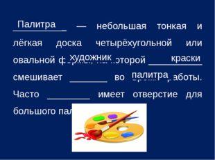 Назовите художника Русский художник, мастер «пейзажа настроения». Левитан