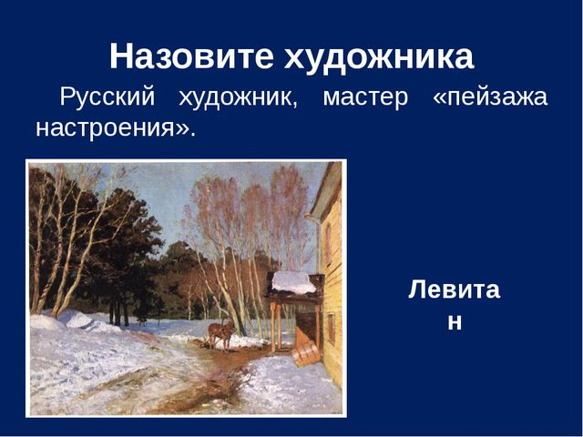 Назовите художника Всемирно известный русский художник-маринист, баталист, ко...